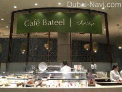 サウジアラビア発Bateel cafeに行こう